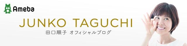 田口順子オフィシャルブログ