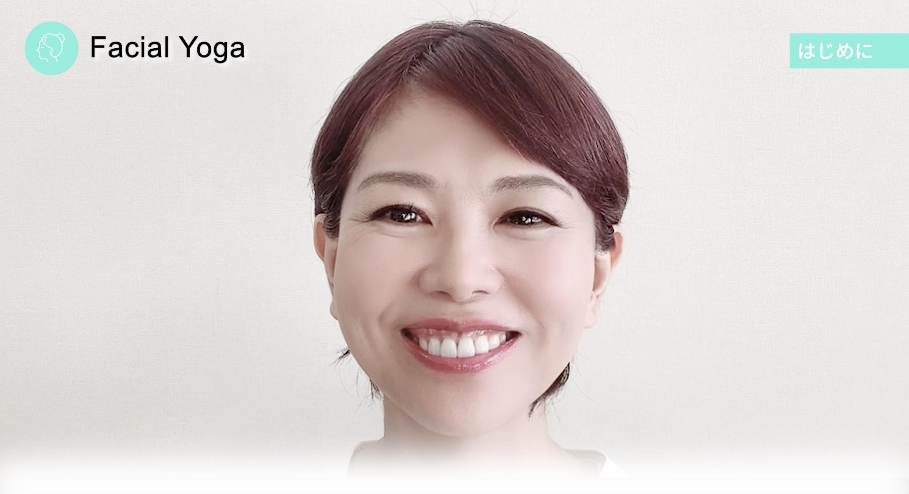 facialyoga動画教材